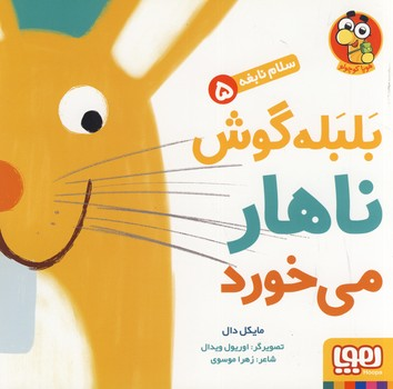 "تصویر سلام نابغه5""بلبله گوش ناهار مي خورد"""