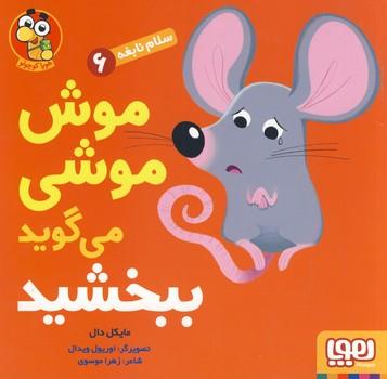 """سلام نابغه6""""موش موشي مي گويد ببخشيد"""""""
