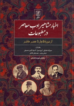 تصویر اخبار مشاهير ادب معاصر در مطبوعات