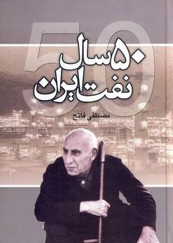 50 سال نفت ايران