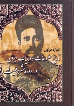 تاريخ مطبوعات و ادبيات ايران در دوره مشروطيت