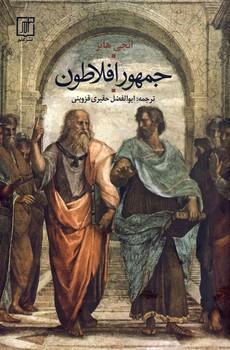تصویر جمهور افلاطون