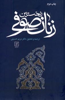 تصویر نخستين زنان صوفي