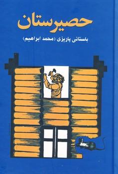 تصویر حصيرستان