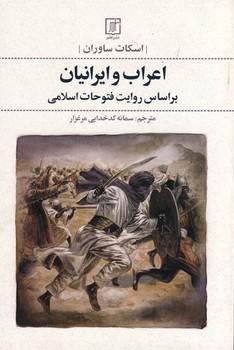 تصویر اعراب و ايرانيان بر اساس روايت فتوحات اسلامي