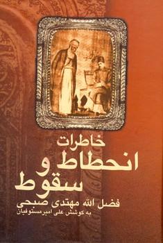 تصویر خاطرات انحطاط و سقوط فضل الله مهتدي