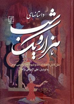 تصویر داستانهاي هزار و يك شب 3 جلدي