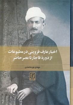 تصویر خبار عارف قزويني در مطبوعات از دوره قاجار...