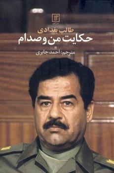 تصویر حكايت من و صدام