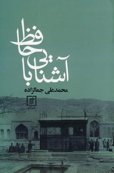 تصویر آشنايي با حافظ