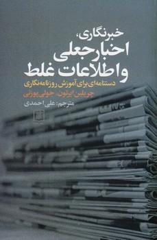تصویر خبرنگاري،اخبار جعلي و اطلاعات غلط