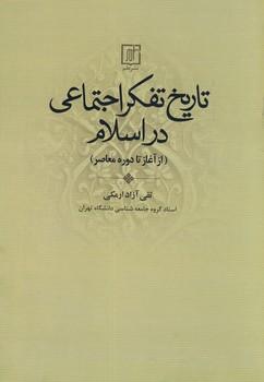 تصویر تاريخ تفكر اجتماعي در اسلام