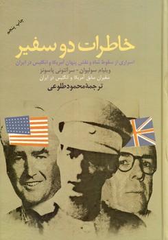 تصویر خاطرات دو سفير