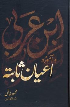 تصویر ابن عربي و آموزه اعيان ثابته