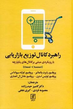 تصویر راهبرد كانال توزيع بازاريابي
