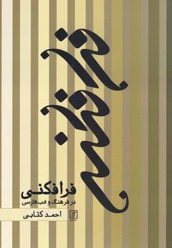 تصویر فرافكني در فرهنگ و ادب فارسي