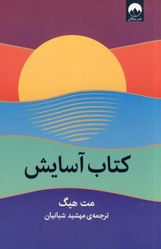 تصویر كتاب آسايش