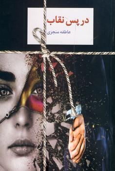 تصویر در پس نقاب 2جلدي