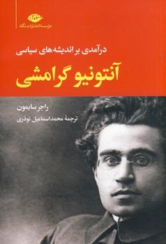 تصویر آنتونيو گرامشي:درآمدي بر انديشه هاي سياسي