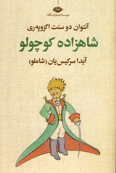 تصویر شاهزاده كوچولو