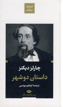 """تصویر ادبيات بزرگان""""داستان دو شهر"""""""