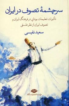 تصویر سرچشمه تصوف در ايران