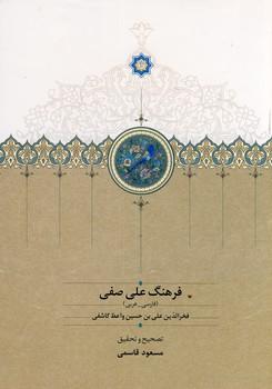 تصویر فرهنگ علي صفي
