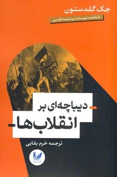 تصویر ديباچه اي بر انقلاب ها(انديشه احسان)