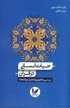 حيات انساني در قرآن(انديشه احسان)