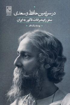 تصویر در سرزمين حافظ و سعدي