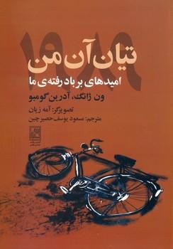 تصویر تيان آن من 1989:اميدهاي بر باد رفته ما