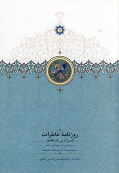 تصویر روزنامه خاطرات ناصرالدين شاه4 از ربيع الاول(سخن)