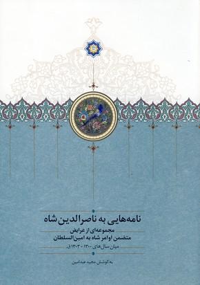 نامه هايي به ناصرالدين شاه(سخن)