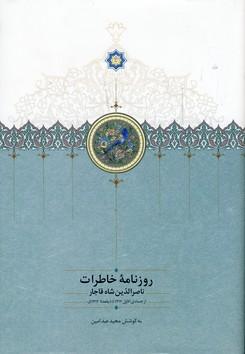 تصویر روزنامه خاطرات ناصرالدين شاه5 از جمادي الاول