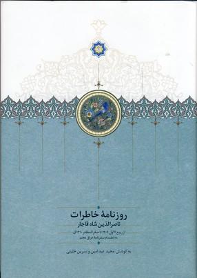 روزنامه خاطرات ناصرالدين شاه6 از ربيع الاول(سخن)