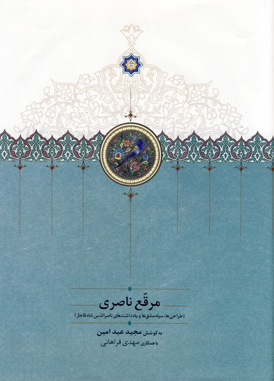 تصویر مرقع ناصري