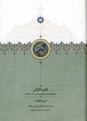 تصویر نادره كاران 2جلدي