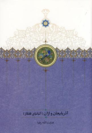 تصویر آذربايجان و اران(آلبانياي قفقاز)