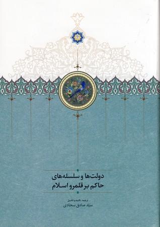 تصویر دولت ها و سلسه هاي حاكم بر قلمرو اسلام