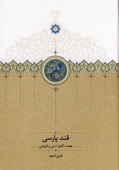تصویر قند پارسي جلد اول
