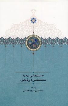 تصویر جستارهايي درباره سندشناسي دوره مغول