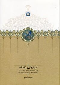 تصویر آذربايجان و شاهنامه