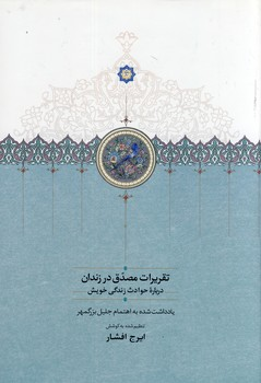 تصویر تقريرات مصدق در زندان