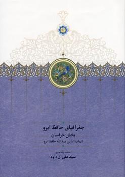 تصویر جغرافياي حافظ ابرو2جلدي