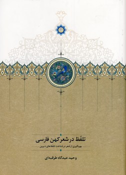 تلفظ در شعر كهن فارسي