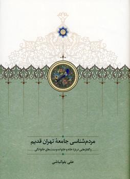 تصویر مردم شناسي جامعه تهران قديم