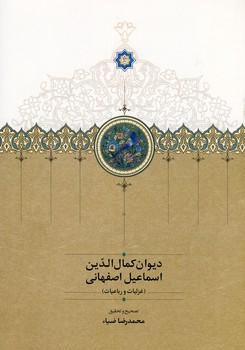 ديوان كمال الدين اسماعيل اصفهاني