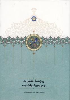 تصویر روزنامه خاطرات بهمن ميرزا بهاءالدوله