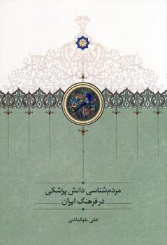تصویر مردم شناسي دانش پزشكي در فرهنگ ايران