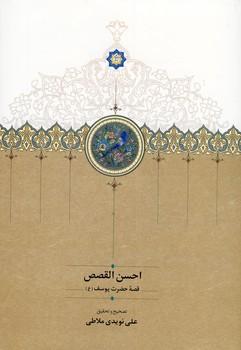 """تصویر احسن القصص""""قصه حضرت يوسف""""ع"""""""